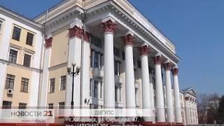 Новая специальность открыта в ДВГУПСе (РИА Биробиджан)