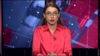 Вечерние новости от 13.08.2018 с Лизой Каймин