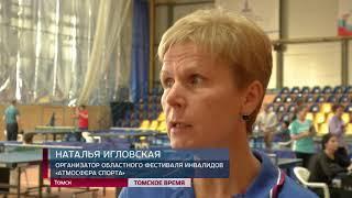 В Томской области стартовала Декада инвалидов
