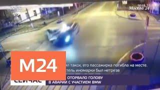 """Девушке оторвало голову в аварии с участием """"BMW"""" - Москва 24"""