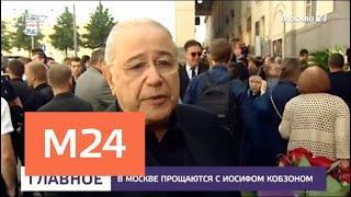 Москва прощается с народным артистом Иосифом Кобзоном - Москва 24