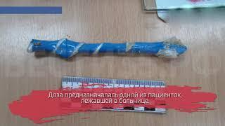 Опасная посылка: пациентке больницы пытались передать наркотики