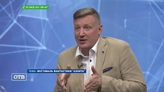Фестиваль «Аэлита» в Екатеринбурге