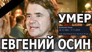 УМЕР ЕВГЕНИЙ ОСИН.В Москве скончался певец Евгений Осин