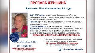 В Нюксенском районе пропала 82-летняя пенсионерка