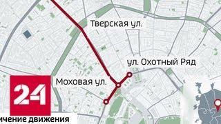 В центре Москвы ограничивают движение - Россия 24