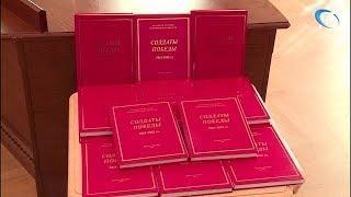 В филармонии презентовали 15-й том новгородской книги памяти «Солдаты Победы»