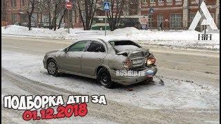 ДТП. Подборка аварий за 01.12.2018 [crash December 2018]