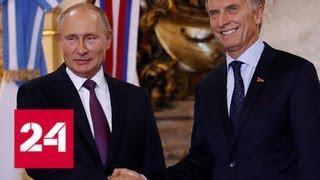 Россия и Аргентина договорились о сотрудничестве по широкому кругу вопросов - Россия 24