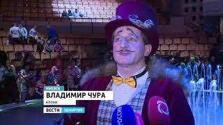 Победители Международного фестиваля циркового искусства - Анатолий и Алексей Сокол - вновь в Ижевске