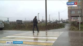 В Смоленске появился новый пешеходный переход