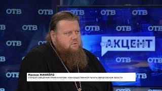 """""""Акцент с Евгением Ениным"""": Максим Миняйло"""