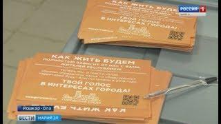 Жители Йошкар-Олы высказали своё мнение по поводу благоустройства города - Вести Марий Эл