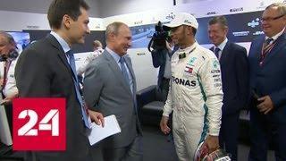 """""""У вас хорошо получается"""". Путин пообщался с Хэмилтоном после гонок - Россия 24"""