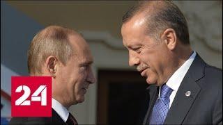 Пресс-конференция Владимира Путина и Реджепа Эрдогана по итогам переговоров