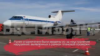 Росавиация сняла ограничения сертификата для вологодского аэропорта