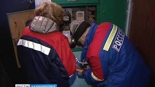 В Московском районе Калининграде прошлись по должникам за свет