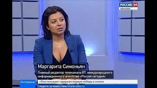 РОССИЯ 24 ИВАНОВО ВЕСТИ ИНТЕРВЬЮ СИМОНЬЯН М С
