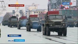 В Новосибирске проходит репетиция Парада Победы