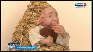 В Музее культуры Астрахани поселились герои сказок