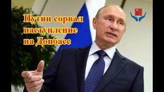 «Путин сорвал наступление на Донбасс»
