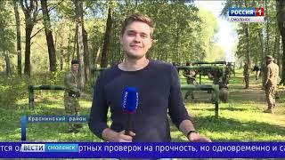 В Смоленской области проходят соревнования силовиков Росгвардии