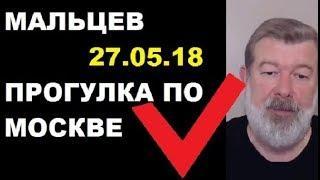 ПРОГУЛКА МОСКВА. 27.05.18