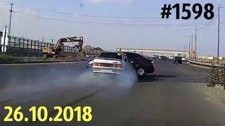 Новая подборка ДТП и аварий. «Дорожные войны!» за 26.10.2018. Видео № 1598.