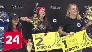 В Лужниках прошел московский этап Кубка мира по скейтбордингу - Россия 24
