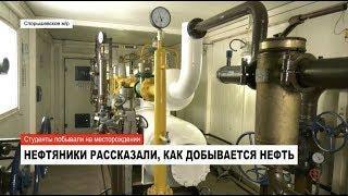 Нефтяники «Газпромнефть-Ноябрьскнефтегаза» провели экскурсию для студентов