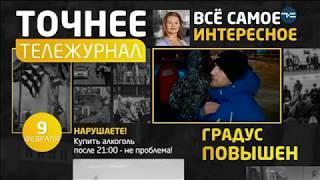 """Тележурнал """"Точнее"""" - 09.02.2018"""