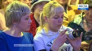 Театральный фестиваль «Нескучная классика» проходит в Партизанске