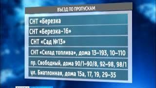 Стали известны адреса периметра ограничения в Октябрьском районе