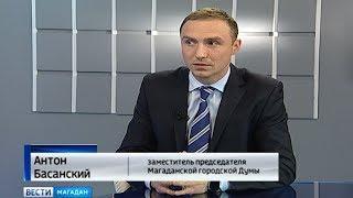 Интервью с Антоном Басанским – депутатом Магаданской городской думы: Исполнение наказов избирателей