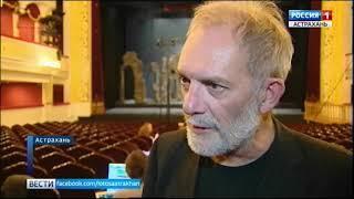 На сцене Астраханского театра оперы и балета зажгли костер