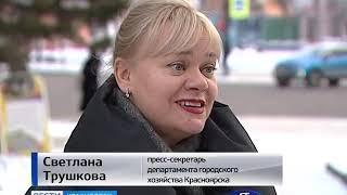 Вести Красноярск 10 декабря 2018