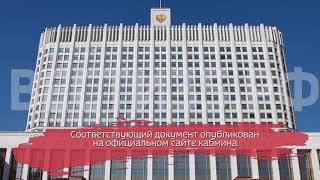 Правительство РФ предложило увеличить расходы Пенсионного фонда