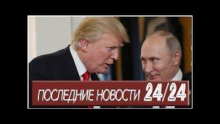 Путин сам себя приглашает на встречу в Белый дом