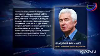 Владимир Васильев поздравил дагестанцев с Праздником весны и труда