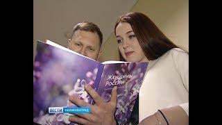 В Калининграде презентовали вторую часть книги «Женщины России»