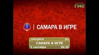 "Самара живет футболом! Самара в игре! 5 сентября в 20.25 на телеканале ""Самара-ГИС"""