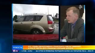 Главу департамента транспорта Омска обвинили в росте числа ДТП из-за слишком хороших дорог