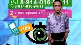 Бетонный столб угрожает рухнуть на автомобили и горожан - ГлазНародаЕАО