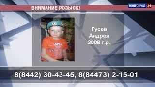 В Суровикино разыскивают пропавшего без вести 9-летнего Андрея Гусева