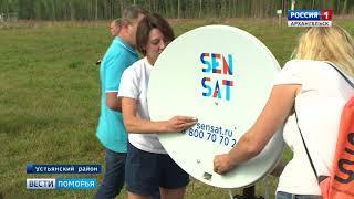 Новая марка спутникового интернета стала доступна жителям Поморья