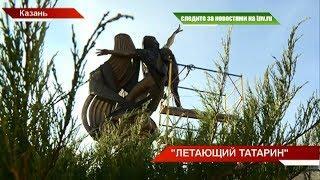Летающий татарин: установка памятника Рудольфу Нуриеву | ТНВ