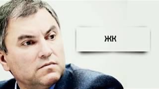 Ролик. Вячеслав Володин: ЖКХ