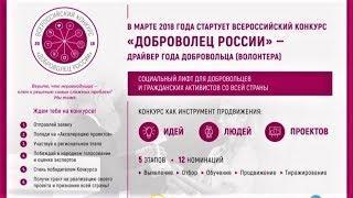 В Югре стартовал региональный этап конкурса «Доброволец России 2018»