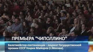 """САТОБ показал премьеру """"Чиполлино"""""""
