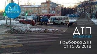 Подборка ДТП за 15.02.2018 год